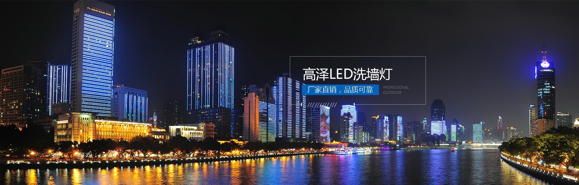 城市亮化灯具